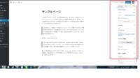 ワードプレスの固定ページだけ英語になるのを直したいのですが、 ①ロリポップにワードプレスをインストール ②テーマをインストール ③通常ならここで固定ページの右側は日本語になる のですが、なぜか英語になっていて 再インストールしてもダメで、configにjaの記述してもダメでした。  どなたかわかる方いらっしゃいましたらご教授宜しくお願い致します。