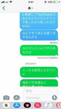 iPhone詳しい方お願いします。 彼氏と言い争いになり、その後出ていき、こちらからSMSを送ったときは青でした(実際の画像です。お互いiPhoneです。電話番号同士でやっています) 配信済みって書いてあるところまではおそらく届いているかと思いますがそのあと青い吹き出しが緑になり配信済みも付かなくなりました。これはどういう状況ですか??