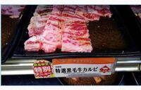 すたみな太郎の特選黒毛和牛ってさぁwwwなにを特選したら こんな雑肉になるんだ?