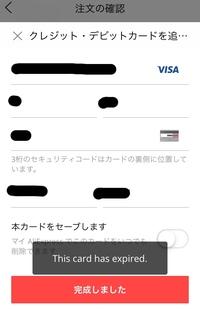 AliExpress ( アリエクスプレス )のクレジットカードの登録について質問です。  先日、今使用しているVIZAカードの新しいクレジットカードが届き、番号はそのまま期限が変わりましたので登録 しようとしましたが何度やっても「this card has expired」このカードは有効期限が切れています。と表示されます。  現在登録されていたカードは今月末で切れ、新しいカードは...