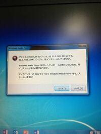 Windows7です。メディアプレイヤーを開こうとするとこれが出てきます。はいを押してダウンロードしてファイルを開こうとすると(この更新プログラムはお使いのコンピューターには適用できません)と出てきます。どう したら開けるようになりますか?