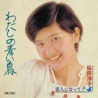桜田淳子のわたしの青い鳥は童謡ですか?