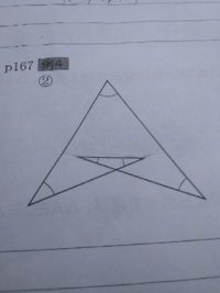 中学2年数学なのですが 印のついた角の和が分かりません。 どなたかお願いします。