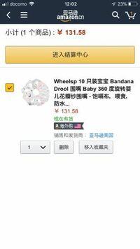 中国のアマゾンで購入したいのですが ¥131.58は131円と言うことなのでしょうか?