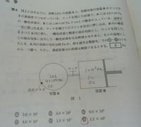 高校化学 分圧の問題がわかりません。 下の画像の問題なのですが、情報が多すぎてどのように手を付けて解いたら良いのかわかりません。  解き方、どんな式をたてたら良いのかを解説してほしいです。  画像が見づ...