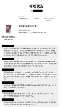 iPhone バッテリー 交換 について  iPhoneのバッテリー交換を、2018年12月22日に依頼をしたのですが、 未だに「 梱包箱をお届け中です」のままです。 2019年1月17日に、 Apple サポートに問い合わせしたとこ...