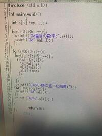 c言語のプログラムの問題で詰まっています。 (1) 5個の数字を入力し、小さい順番に並べる。 (2) 続きに数字を入力してその数字が何番目に来るか答える。 といった問題です。 (1)は画像のプログラムでコンパイル、...