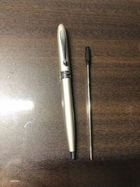 このボールペンの名前かメーカーわかる人いませんか? 見た目が好きなので使いたいのですがインクがなく使えないのでわかる人いたら教えてください。 インクの替芯はこんな感じです。何も書いていませんでした。