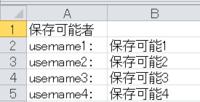 エクセル マクロVBAを勉強中です。  特定のファイルへ多数の方がアクセスします。 誤って上書き保存されることを防止するために、B2~B5セルに記入された特定のユーザーのみしか上書き保存できないようにしたい...
