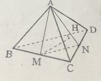 中3 数学です!!! わからない問題があります!  一辺の長さが8センチの正四面体ABCDがあり、辺BC、CDの中点をそれぞれM、Nとします。またMから線分AN垂線をひき、ANとの交点をHとします。 ①線分AMの長さを求めなさい  ②三角形AMNの面積を求めなさい  ③線分MHの長さを求めなさい   この3つです!