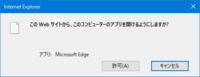 今Windows10にてMicrosoft Edgeのとあるページのショートカットを初めて作ったのですが、 開くたびに一度Internet Explorerのページを開いて下の画像のように許可を求められ、許可すると開かれます。 毎回「許可...