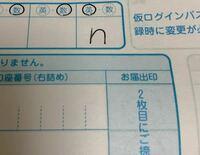 銀行のインターネットバンキングの申込書で大文字で書かなければならないところを小文字で書いてしまいました。間違えた場合2本線を引き訂正印をご捺印くださいと 書かれています。訂正印とはお届け印と違うのですか ?また正しい訂正の仕方教えてください。