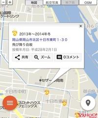 大島 てる マップ