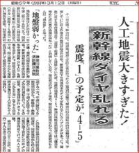 人工地震のこの記事は、コラですか?それともほんとにあった記事ですか?実験を行ったのはどこの機関でしょうか。