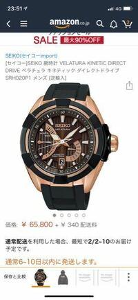高専3年です。 春休みにバイトして腕時計を買おうと思っているのですが、欲しい型のムーブメントが「キネティック」て66000くらいです。見かけが良くて欲しいと思ったのですが、機械式なので年的にまだ早いでしょ...