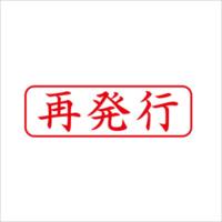 源泉徴収票に再発行のハンコ押す必要ある?