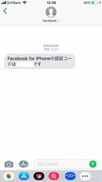 FacebookからSMSメールが届きました これって、本当にFacebookからですか?