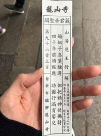 台湾、龍山寺の関羽が祀られているところにある御神籤の解説をお願いします。 龍山寺にあるもうひとつの御神籤解説は見つけたのですが、わたしのひいた御神籤の解説はなく…  どなたか解説いただけると嬉しいです...