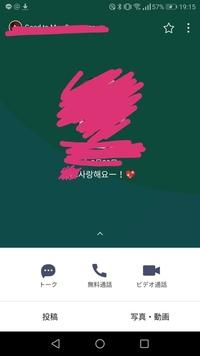 韓国語が分かりません!  友達のLINEの一言が私に対してのメッセージなのですが、私はKーPOPをあまり聴かないのでこの韓国語の意味が分かりません……。 どなたか、翻訳お願いします!