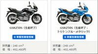 GSX-S1000は生産終了になりますか。 聞けば新型カタナはGSX-S1000の外装違いなだけだそうですが。 ということはGSX-S1000を持っている人は新型カタナの外装をGSX-S1000に乗せ換...