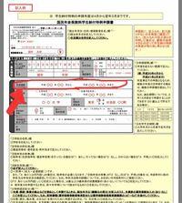 国民年金の書類についてです。20歳になり国民年金についての書類が届きましたが一部が分かりません。 https://www.nenkin.go.jp/shinsei/kokunen.files/623-3.pdf   pdfの上から二つ目の国民年金保険料学生納付特...