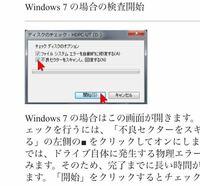 Windows10 ハードディスクの調子がおかしいのでディスクチェックしたいんですけど ついでに修復を試みることはできますか? 昔のパソコンだとCドライブチェックがてら異常があれば修復みたいな項目にチェック入れ...