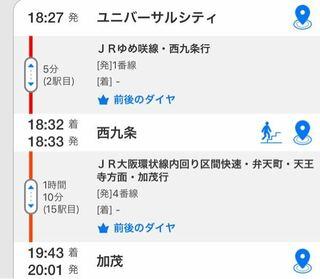 西九条駅,JRゆめ咲線,西九条,JR大阪環状線,電車,解釈,質問者