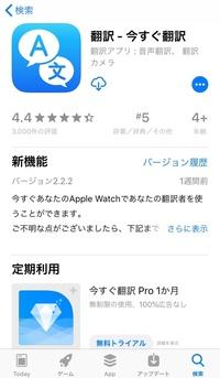 画像の「今すぐ翻訳」というiOSのアプリについて、途中でダウンロード中断した場合、勝手に課金されることはあるのでしょうか。  アプリをダウンロードしながら評価を読んでいたところ、勝手 に課金されるシス...