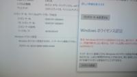 プロダクトキーの認証が出来ません。Windows8のプロダクトキーでWindows10をインストールしたのですがシステムからプロダクトキーの確認をするとこのような画面が出てきます。どうしたらプロダクトキーを認証でき...