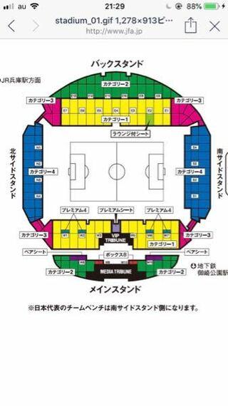 座席 ノエビア スタジアム 神戸