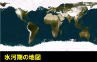 20年後の氷河期の地図です。ロシアと北ヨーロッパ、カナダは地上から消滅します。黄海は干上がり、日本と陸続き同然に成るので、中国陸軍が攻めてこないか心配です。 ただし、ロシアが消滅するので、北方領土は取...