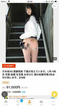 オークションにある 乃木坂46の違反生写真などをオークションの通報画面でしても対応されない場合どうすれば良いですか?画像のとかです