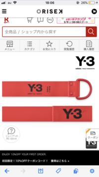 楽天でY-3の赤のこのベルトを買おうと思うんですけど偽物じゃないですよね?偽物だったら痛いので( ; ; ) お店はORISEK.ONLINEというお店です あまりお店を疑いたくないんですけどご回答よ ろしくお願いしますm(_ _)m  URLはこちらです https://item.rakuten.co.jp/orisek/y3_36/?iasid=07rpp_10097___dx...