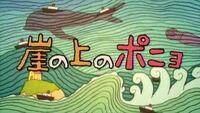 「崖の上のポニョ」の題字を描いたのは誰ですか? できれば出典も教えてください。  ↓私の 崖の上のポニョブログレビューで参考にしたく質問しました。よろしくお願いします。 http://givere.livedoor.blog/archi...