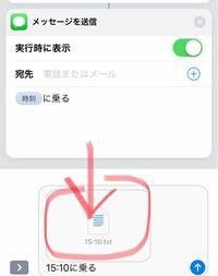 iPhoneアプリのショートカットについて質問です。 変数でメールを送信すると変なファイルがついてきてしまいます。それを無くすことはできないのですか。