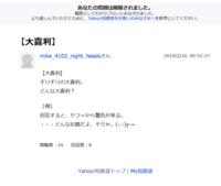 【リベンジ大喜利】   ギリギリの大喜利って、どんな大喜利?★また、ヤフーが勝手にやらかしたので、リベンジ投稿です。 今度は、やらかしのエビデンスを貼ります。 「質問としてわかりづらい? 」だと? 僕は、その判断基準が「人として」、わかりづらい! 人の「想像力」というものが理解出来ないのなら、未来はないぞ、Yahoo-JAPAN? 警告する。  せっかく、回答8つも付いてい...
