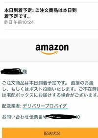 アマゾンコンビニ受け取りについて 少し前にコンビニ受け取りで注文しました。 (ローソン) 支払いをして昨日メールが来ました。  それで受け取りにこうとローソンに行って 番号入力したら確認番号っていうのが...