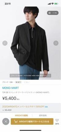 テーラードジャケットの下に着てる服はなんて呼ばれてる服ですか?