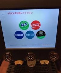 ドリンクバーについて  ガストやココスに行くとドリンクバーがありますよね。ボタンにコカ・コーラやカルピスやファンタ等。  でもコーラはコーラでもコカ・コーラ社のものではなく、ファン タはファンタでも...