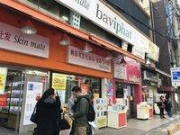 YouTuberの方が梨大にあるKOREA COSNETICという激安コスメ店を紹介していたのですが、近々韓国旅行に行くので調べてみると以前同じ場所のお店で中国産の偽コスメを販売しているとニュースになっ ている情報を見たのですが、現在も偽物を販売しているのでしょうか?