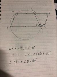 同一円周上とはどういう意味ですか? 1辺でも円に内接していれば、四角形CDEFは、この円に内接していると言えますか?  C、D、E、F、の四点は、同一円周上にあると言えますか?