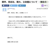 みなさん、本当にごめんなさい!心から謝罪します。。 見かけの偏差値と実際入学偏差値の話、訂正します。僕が間違っていました。 過去の過ち質問URL:https://detail.chiebukuro.yahoo.co.jp/qa/question_detail/q12203754342?__ysp=44G%2F44GL44GRIOWBj%2BW3ruWApA%3D%3D   「実際入学...