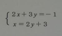 これの解き方を代入法で教えてくださいm(_ _)m