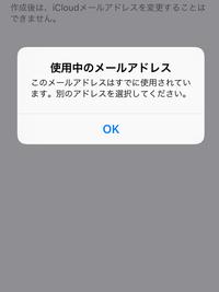 Apple IDのパスワードをリセットするためにiCloudのメールを受け取りたいのですが受けることが出来ません。どうすれば良いか分かる方はいませんか?