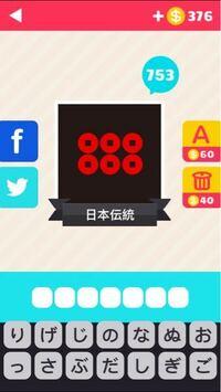 アイコンの達人 この日本伝統の名前わかる人いますか?