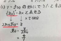 微分で質問です。なぜ〔f(x)〕^2をxで微分するとf(x)・f(x)'となるのでしょうか。