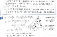 数学の位置ベクトルについて この(2)のOP=3a+b/5まではわかるのですが、4/5×3a+b/4の4/5を導き方がわかりません。 数学が得意な方、教えていただけると嬉しいですm(_ _)m