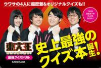 将棋の藤井聡太君とクイズ東大王では、どちらが「頭が良い」ですか?