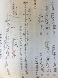 数3の関数の極限の求め方ってどうやるんですか? 自分はいま関数f(x)があったとするとxがどんな値であろうと式全体の値が等しくなるように式変形をしてました。ここでは座標は考えずグラフの形も一切意識しません...