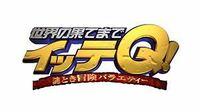 日本テレビ系列で放送されてるバラエティー番組「イッテQ」にヤラセがあったと週刊誌の報道があって数ヶ月が経ちましたが、 他局ではヤラセ番組は無いんでしょうか?